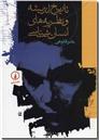 خرید کتاب تاریخ اندیشه و نظریه های انسان شناسی از: www.ashja.com - کتابسرای اشجع