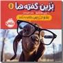 خرید کتاب بزین گفته ها 1 از: www.ashja.com - کتابسرای اشجع