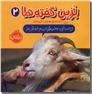 خرید کتاب بزین گفته ها 2 از: www.ashja.com - کتابسرای اشجع