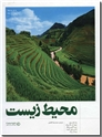 خرید کتاب محیط زیست از: www.ashja.com - کتابسرای اشجع