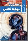 خرید کتاب روبات کامل از: www.ashja.com - کتابسرای اشجع