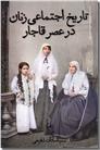 خرید کتاب تاریخ اجتماعی زنان در عصر قاجار از: www.ashja.com - کتابسرای اشجع