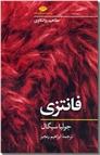خرید کتاب فانتزی از: www.ashja.com - کتابسرای اشجع