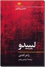 خرید کتاب لیبیدو از: www.ashja.com - کتابسرای اشجع