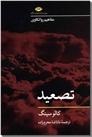خرید کتاب تصعید از: www.ashja.com - کتابسرای اشجع
