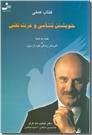خرید کتاب خویشتن شناسی و عزت نفس (کتاب عملی) از: www.ashja.com - کتابسرای اشجع