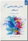خرید کتاب اوج پرواز - مدل جهانی دیسک از: www.ashja.com - کتابسرای اشجع