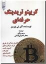 خرید کتاب کریپتو تریدینگ حرفه ای از: www.ashja.com - کتابسرای اشجع