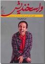 خرید کتاب واسخندیش - استندآپ از: www.ashja.com - کتابسرای اشجع