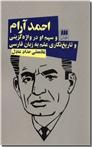 خرید کتاب احمد آرام و سهم او در واژه گزینی از: www.ashja.com - کتابسرای اشجع