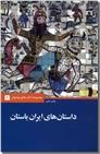 خرید کتاب داستان های ایران باستان از: www.ashja.com - کتابسرای اشجع