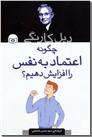 خرید کتاب چگونه اعتماد به نفس را افزایش دهیم از: www.ashja.com - کتابسرای اشجع