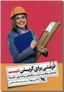 خرید کتاب فرصتی برای گریستن نیست از: www.ashja.com - کتابسرای اشجع