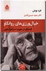 خرید کتاب خیال ورزی های روانکاو از: www.ashja.com - کتابسرای اشجع