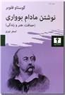 خرید کتاب نوشتن مادام بواری از: www.ashja.com - کتابسرای اشجع