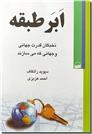 خرید کتاب ابرطبقه از: www.ashja.com - کتابسرای اشجع