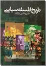 خرید کتاب تاریخ فلسفه سیاسی از: www.ashja.com - کتابسرای اشجع