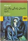 خرید کتاب داستان زندگی یک زن - تاریخ از: www.ashja.com - کتابسرای اشجع