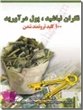 خرید کتاب نگران نباشید، پول درآورید از: www.ashja.com - کتابسرای اشجع