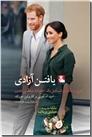 خرید کتاب یافتن آزادی - هری و مگان از: www.ashja.com - کتابسرای اشجع