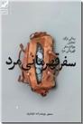 خرید کتاب سفر قهرمانی مرد از: www.ashja.com - کتابسرای اشجع