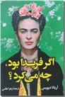 خرید کتاب اگر فریدا بود چه می کرد از: www.ashja.com - کتابسرای اشجع
