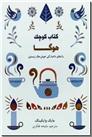 خرید کتاب کتاب کوچک هوگا از: www.ashja.com - کتابسرای اشجع