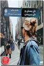خرید کتاب دل بستن و دل بریدن از: www.ashja.com - کتابسرای اشجع