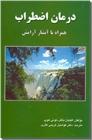 خرید کتاب درمان اضطراب همراه با آبشار آرامش از: www.ashja.com - کتابسرای اشجع