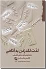 خرید کتاب لذت لگد زدن به آگاهی از: www.ashja.com - کتابسرای اشجع