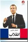 خرید کتاب انقلاب - امانوئل مکرون از: www.ashja.com - کتابسرای اشجع