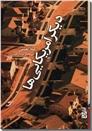خرید کتاب دیگر آمریکایی ها از: www.ashja.com - کتابسرای اشجع