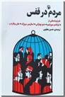 خرید کتاب مردم در قفس از: www.ashja.com - کتابسرای اشجع