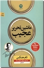 خرید کتاب ماشین تحریر عجیب از: www.ashja.com - کتابسرای اشجع