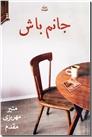 خرید کتاب جانم باش از: www.ashja.com - کتابسرای اشجع