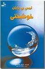 خرید کتاب لمس بی پایان خوشبختی از: www.ashja.com - کتابسرای اشجع