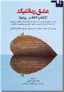 خرید کتاب عشق رمانتیک از: www.ashja.com - کتابسرای اشجع