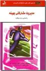 خرید کتاب مدیریت مشارکتی بهینه از: www.ashja.com - کتابسرای اشجع