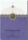 خرید کتاب دریای پارس به روایت باستان شناسی از: www.ashja.com - کتابسرای اشجع