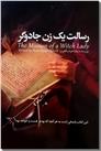 خرید کتاب داستان هایی برای فکر کردن از: www.ashja.com - کتابسرای اشجع