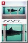 خرید کتاب کوسه شکم پر 12 میلیون دلاری از: www.ashja.com - کتابسرای اشجع