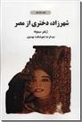خرید کتاب شهرزاد دختری از مصر از: www.ashja.com - کتابسرای اشجع
