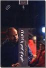 خرید کتاب رو در رو با اصغر فرهادی از: www.ashja.com - کتابسرای اشجع