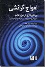 خرید کتاب امواج گرانشی از: www.ashja.com - کتابسرای اشجع