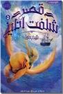 خرید کتاب عزت نفس داری؟ از: www.ashja.com - کتابسرای اشجع