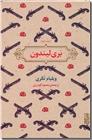 خرید کتاب بری لیندون از: www.ashja.com - کتابسرای اشجع