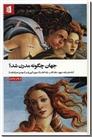 خرید کتاب جهان چگونه مدرن شد از: www.ashja.com - کتابسرای اشجع