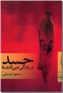 خرید کتاب حسد بر زندگی عین القضاة از: www.ashja.com - کتابسرای اشجع