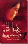 خرید کتاب کیمیا خاتون دختر رومی از: www.ashja.com - کتابسرای اشجع