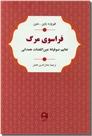 خرید کتاب فراسوی مرگ - عین القضات از: www.ashja.com - کتابسرای اشجع